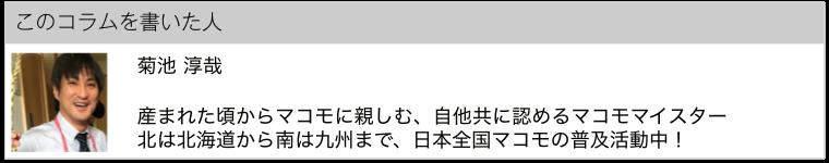 マコモマイスター菊池(コラムを書いた人)